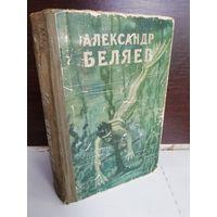 Александр Беляев  Избранные научно-фантастические произведения. В трех томах. Том 1