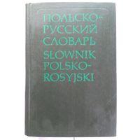 Польско-русский словарь . Около 35000 слов . Стыпула Р., Ковалева Г.