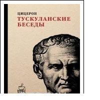 Цицерон. Тускуланские беседы