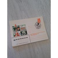 Конверт Минск-1979 47 чемпионат СССР по шахматам высшая лига спецгашение