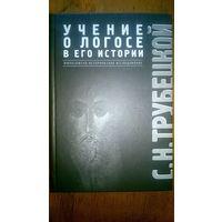 Учение о Логосе в его истории С.Н. Трубецкой