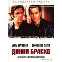 Донни Браско  / Donnie Brasco (Аль Пачино,Джонни Депп) / DVD-5