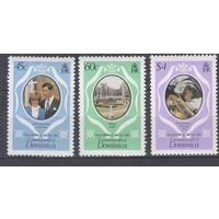 Диана. Королевская свадьба. Доминика. 1981. 3 марки. Michel N 713-715 (2,6 е)