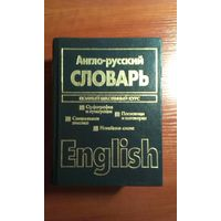 Англо-русский и русско-английский словарь2002