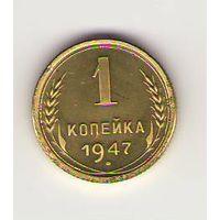 1 копейка 1947 года СССР Копия ПРУФ в капсуле