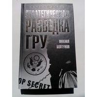 Михаил Болтунов Стратегическая разведка ГРУ // Серия: Тайная война продолжается
