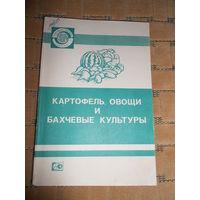 """Сборник """"Картофель, овощи и бахчевые культуры"""" 1988г."""