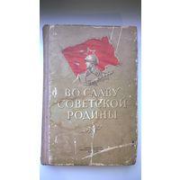 Во славу советской родины. Примеры доблести и героизма советских воинов. 1954 год