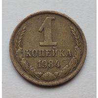 1 копейка 1984 год