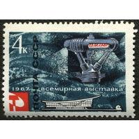 СССР 1967. ''Экспо-67''. Опреснитель морской воды. (#3458) Марка из серии