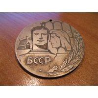 Красивая шейная медаль БССР.