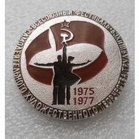 Значок. Всесоюзный фестиваль самодеятельного худ. творчества трудящихся 1975 - 1977 #270