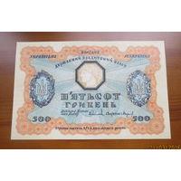 500 гривен 1918г.