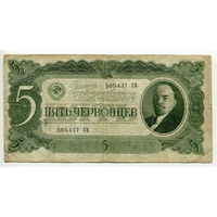 5 червонцев 1937 года, серия СП, СССР