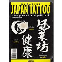 Тату Японии Japan Tattoo Журнал Каталог с расшифровкой значений 2005 формат А4 64 стр
