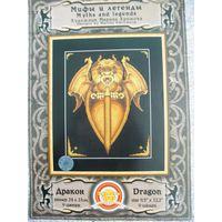 Дракон (мифы и легенды)-набор для вышивки
