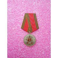 Медаль 60 лет победы в ВОВ Казахстан