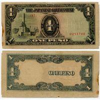 Филиппины (Японская оккупация) 1 песо (образца 1943 года, P109a)
