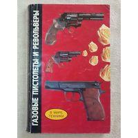 Газовые пистолеты и револьверы. Справочное пособие