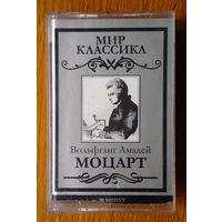 Мир Классика - Моцарт
