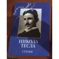Никола Тесла. Статьи. Книга