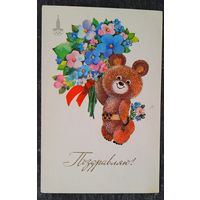 Манилова Л. Поздравляю! Олимпийский мишка. 1979 г. Подписана