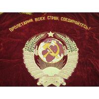 Знамя бархатное советское 165х130 см.