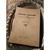 Молитвенник, Книжка Молитвы на каждый день для православных детей, Варшава 1936, с иллюстрациями, целая, 32 страницы