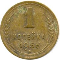 СССР 1 копейка 1956г.