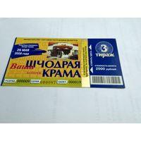 Шчодрая крама  лотерейный билет 2009 год