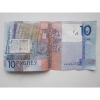 10 рублеу 2009.(ХХ0004707)