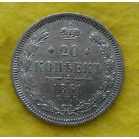 20 копеек 1861 г ФБ Редкая Сохран