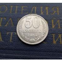 50 копеек 1984 СССР #06