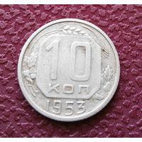 10 копеек 1953 года СССР #03
