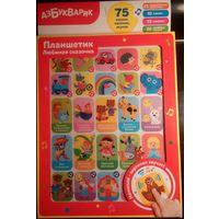Детский Планшетик - Любимая Сказочка, Азбукварик, 75 сказок-песенок-звуков ; 12 руб