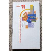 Славянский базар 1997. Программа фестиваля. тираж 2500