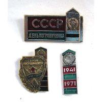 1941-1971. Герои-пограничники. День пограничника