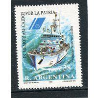 Аргентина. Корабль