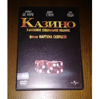Казино (реж. Мартин Скорсезе) 2-х дисковое издание (лицензия)