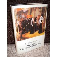 "Сергей Зеньковский ""Русское старообрядчество"" (Serge Zenkovsky ""Russia's Old-Believers. Spiritual Movements Of The Seventeenth Century"")"