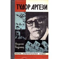 ЖЗЛ Тудор Аргези-автор Феодосий Видрашку