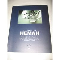 Каталог стеклозавод Неман