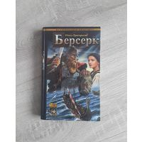 """Книга """"Берсерк"""""""