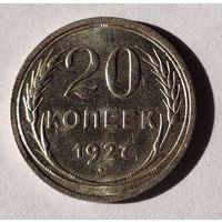 20 коп 1927