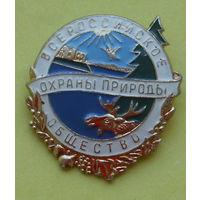 Всероссийское общество охраны природы. 831.