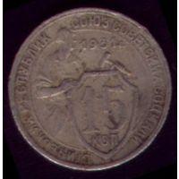 15 копеек 1931 год