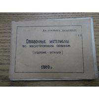 Справочные материалы по иностранным армиям(отделение-батальон). 1980 г. ДСП