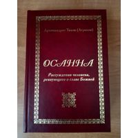Архимандрит Тихон Агриков. Осанна