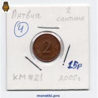 2 сантима Латвия 2000 года (#4)