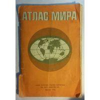 Атлас мира,1988г,СССР